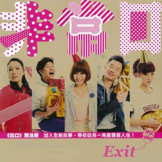 1314PGM_20130414_ExitMyWay_Cover