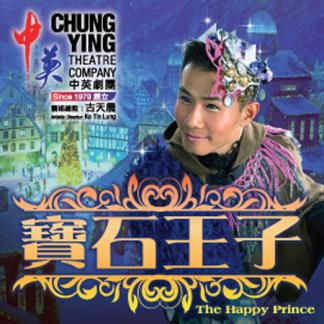 1314PGM_20131229_TheHappyPrince_Cover