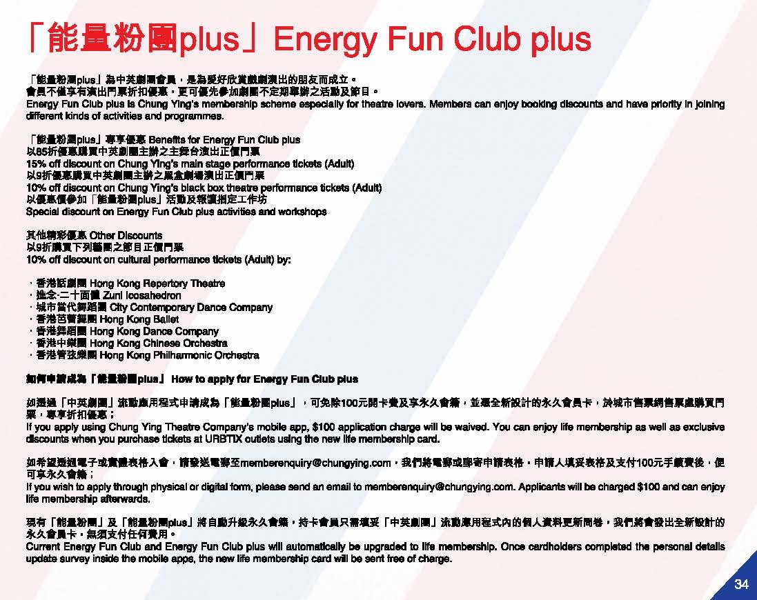 Club plus login